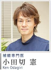 補綴専門医(非常勤)小田切憲