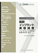 インプラントYEARBOOK2010:Straumannデンタルインプラントシステムを使用した審美領域における臨床ケース